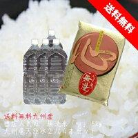 【無洗米】【送料無料】無洗米とお水のセット