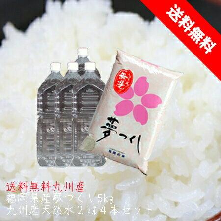 無洗米 5kg 福岡県民米 夢つくし九州の水2L×4本セット 九州産 米 無洗米 5kg 送料無料令和元年産 2019年産新米出荷開始