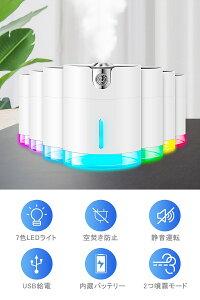 加湿器卓上300ML静音ミニ小型2000mAhバッテリーUSB充電超音波車載家庭寝室7色LED花粉乾燥対策