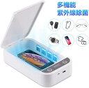 除菌器 除菌ケース 滅菌器 UV携帯電話殺菌 スマホ除菌器