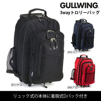 GULLWING3wayトロリーバッグ