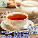 神戸紅茶 アールグレイ 2.0g×50P 3袋セット【8-0043】紅茶 ティーバッグ ティーバック