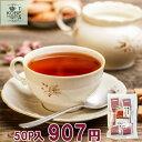 【メール便対応可】【神戸紅茶 イングリッシュブレックファスト 2.5g×50P 1袋セット】【8-0