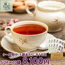 【送料無料】神戸紅茶 ロイヤルブレンド 2.2g×50P 10袋 ケース売り【8-0106】紅茶 テ