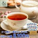 【送料無料】神戸紅茶 アールグレイ 2.0g×50P×10袋 ケース売り【8-0107】紅茶 ティー