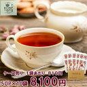 【送料無料】神戸紅茶 イングリッシュブレックファスト 2.5g×50P×10袋 ケース売り【8-01