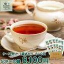 【送料無料】【神戸紅茶 クイーンズハイランド 2.5g×50P×10袋 ケース売り】【8-0109】