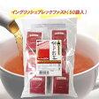 【神戸紅茶 イングリッシュブレックファスト 2.5g×50P 3袋セット】【8-0044】紅茶 ティーバッグ ティーバック おすすめ お得 セット