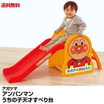 ベビー おもちゃ ベビージム 室内遊具 アガツマ アンパンマン うちの子天才 NEWすべり台 ボール付き_4971404311756_65