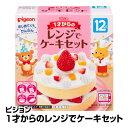 赤ちゃん用お菓子 ピジョン 1才からのレンジでケーキセット_4902508133609_65