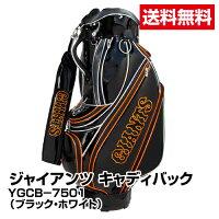 【送料無料】≪読売ジャイアンツ≫ジャイアンツ_キャディバック_YGCB-7501