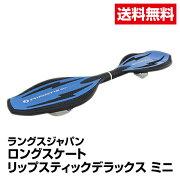 ラングスジャパン スケート リップスティック デラックス 845423005795