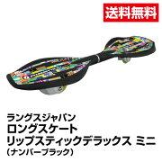 ラングスジャパン スケート リップスティック デラックス ナンバー ブラック 0845423013769