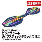 ラングスジャパン スケート リップスティック デラックス サーキットネイビー 0845423015114