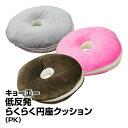 授乳クッション 座布団 低反発らくらく円座クッション PK_4524409043087_15