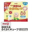 粉ミルク meiji ベビー ミルク ほほえみ らくらくキューブ 1296g_49027051191...