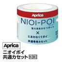 おむつ処理ポット カートリッジ アップリカ Aprica ニオイポイ 共通カセット 3個_4969220001098_65