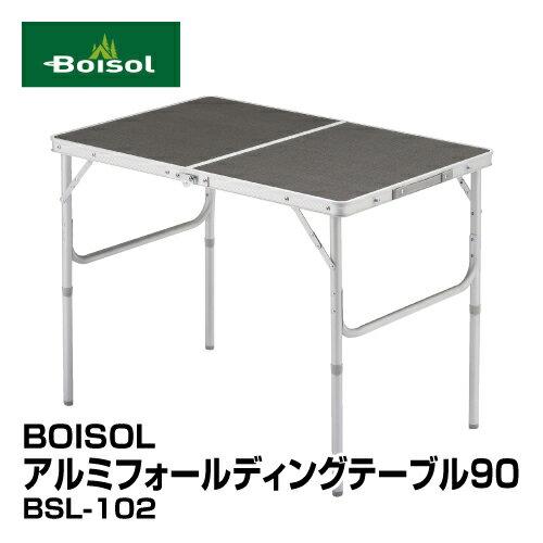 アウトドアテーブル BOISOL BSL-102 アルミフォールディングテーブル 90_4983956380029_97