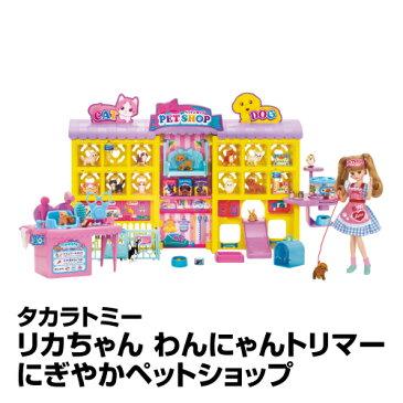 おもちゃ 女児向け きせかえ人形 ドールハウス タカラトミー リカちゃん わんにゃんトリマー にぎやかペットショップ_4904810875819_85