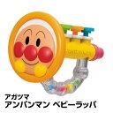 ベビー おもちゃ ガラガラ ラトル アガツマ アンパンマン ベビーラッパ_4971404303270_65