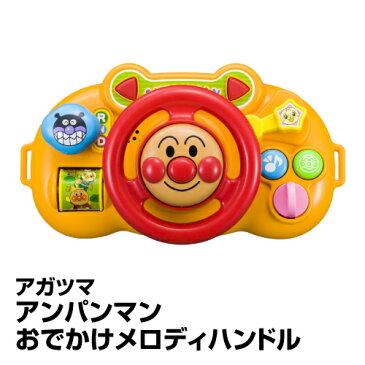 ベビー おもちゃ ベビーカー用おもちゃ アガツマ アンパンマン おでかけメロディハンドル_4971404310551_65