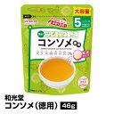 離乳食 ベビーフード 粉末 WaKODO 和光堂 コンソメ 徳用 46g_4987244194145_65
