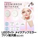卓上鏡 ヒロコーポレーション LEDライト メイクアップミラーファン 拡大鏡 ピンク_4562351046756_94