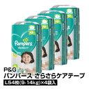 紙おむつ ケース販売 P&G パンパース さらさらケア テープ Lサイズ 9〜14kg 54枚×4袋_4902430148764_5