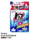 液体洗剤 洗濯用 ライオン トップ クリアリキッド 詰替 720g×12コ_4903301282877_10