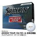 ゴルフボール DUNLOP ダンロップ スリクソン AD333 TOUR 日本正規品 1ダース 12個入り プレミアムホワイト_4907913112393_91・・・