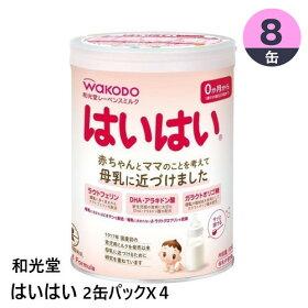 送料無料粉ミルクWaKODO和光堂レーベンスミルクはいはい2個パック_4987244184344_65