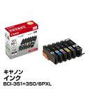 Canon キャノン 純正 インク カートリッジ 大容量6色パック BCI-351+350/6PXL_4960999918495_81