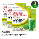 機能性表示食品 健康飲料 大正製薬 コレスケアキトサン青汁