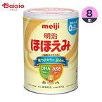 明治(meiji)ほほえみ800g×8缶【0ヶ月〜】 1ケース8缶入り(粉ミルク)_4902705116542_65 粉ミルク