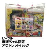おもちゃ 人形 着せかえ 女児向け ピープル ぽぽちゃん 限定アウトレットバッグ_4977489024550_85