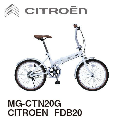 20インチ 折りたたみ自転車 ミムゴ CITROEN  FDB20 WH_4562369182040_97