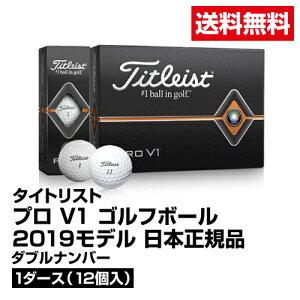 送料無料 ゴルフボール Titleist タイトリスト Pro V1 日本正規品 2019モデル ダブルナンバー(ホワイト) 1ダース 12個入_4549683307816_91