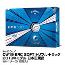 ゴルフボール Callaway キャロウェイ CW19 ERC SOFT トリプル・トラック 2019年モデル 日本正規品 1ダース 12個入 ホワイト WH_0190228698780_91・・・