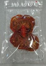 群馬県川場村産ドライフルーツ『ドライトマト14g入り』パリパリ食感♪送料無料