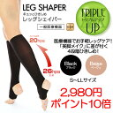 Tripleup-legshaper-m
