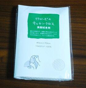 【送料無料】TAKEFU竹布キッチンクロス(食器拭き)1枚ナチュラル・お試しセット(メール便使用)【smtb-MS】【RCP】