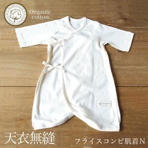 オーガニックコットン・天衣無縫・ベビーフライスコンビ肌着N(サイズ60cm)