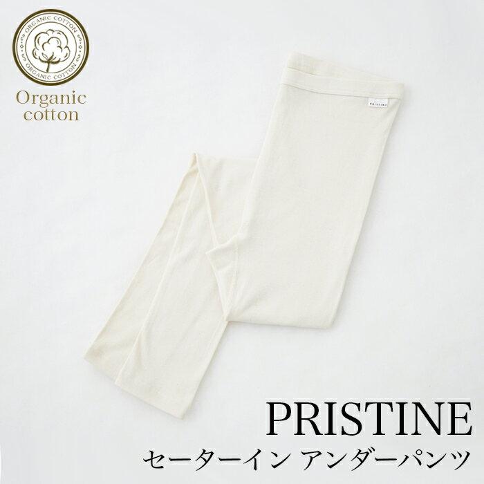 PRISTIN(プリスティン)『セーターインアンダーパンツ/オーガニックコットン』