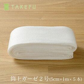 TAKEFU竹布筒状ガーゼ・2号【竹布ナファ】【TAKEFU】【竹布】抗菌ガーゼ