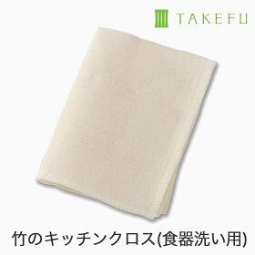 キッチンクロス(食器洗い用)