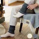 【送料無料】天衣無縫 レッグウォーマー サービスプラン(メール便使用)(開封後返品不可商品)オーガニックコットン 敏感肌 天然繊維 肌にやさしい 足元カバー 冷え対策 靴下