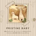 【送料込み】プリスティン ベビー キリン ガラガラ 401055(メール便使用)(開封後返品不可商品)オーガニックコットン PRISTINE 綿 赤ちゃん baby 出産祝い ギフト プレゼント ベビー おもちゃ ぬいぐるみ 肌にやさしい 敏感肌 天然繊維 2