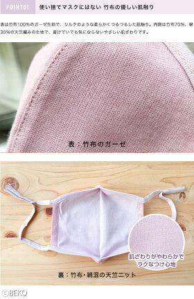 TAKEFU竹布キッズマスク(子供用)・サービスプラン(メール便送料無料)竹布ナファ(代引きは宅配便送料を別途頂きます。)天然抗菌保湿乾燥対策うるおいマスクたけふ竹布竹布マスクマスク子供用マスク