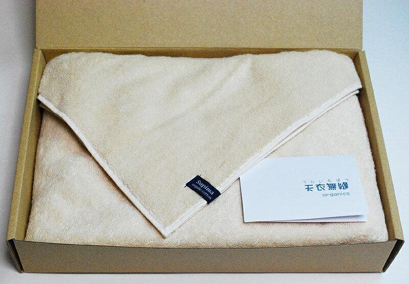 オーガニックコットン天衣無縫・スーピマソフト・バスタオル1枚セット(箱代込み)