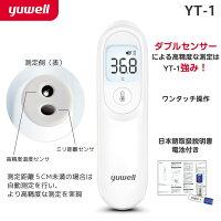 YUWELL非接触型体温計YT-1高精度1秒測定